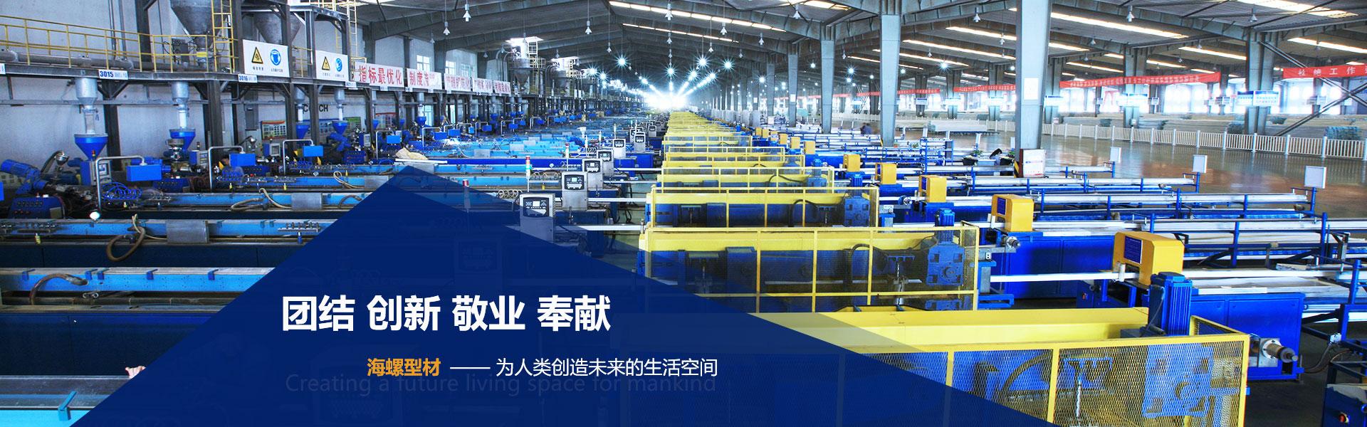 海螺铝型材代理商